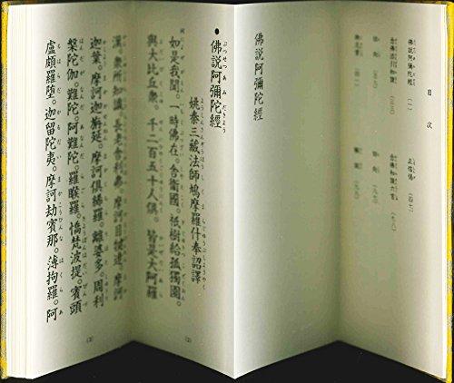 宗紋付きお経シリーズ 浄土真宗 本願寺派門信徒勤行(経典付き)