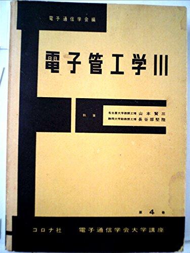 電気通信学会大学講座〈第4巻〉電子管工学 (1960年)