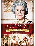 エリザベス2世 知られざる女王の素顔(字幕版)