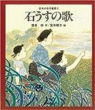石うすの歌 [教科書にでてくる日本の名作童話(第1期)]