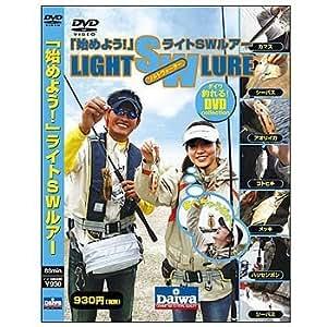 ダイワ(Daiwa) 始めよう ライトSWルアー DVD DVD 88分 04004214