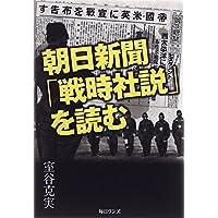 朝日新聞「戦時社説」を読む
