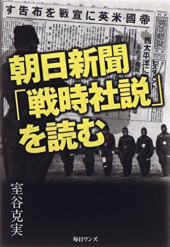 朝日新聞「戦時社説」を読むの詳細を見る