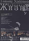 チャイコフスキー:未完成交響曲「ジーズニ」 [DVD] 画像