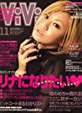 ViVi (ヴィヴィ) 2007年 11月号 [雑誌]