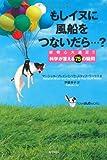 もしイヌに風船をつないだら…?好奇心大満足!! 科学が答える75の疑問
