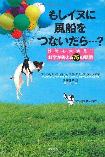 もしイヌに風船をつないだら…?好奇心大満足!! 科学が答える75の疑問の詳細を見る