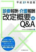 診療報酬・介護報酬改定概要+Q&A 平成27年度版