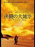 決闘の大地で ウォリアーズ・ウェイ (字幕版)