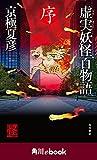 虚実妖怪百物語 序 (角川ebook)