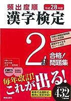 頻出度順漢字検定2級合格!問題集〈平成28年版〉
