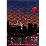 ラヴィアンローズ【電子限定かきおろし漫画付】 1 (GUSH COMICS)