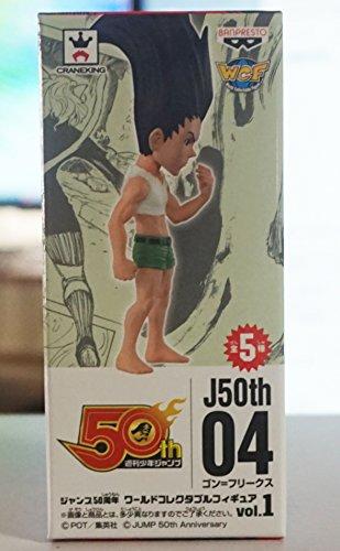 ジャンプ50周年 ワールドコレクタブルフィギュアvol.1 `ゴン=フリークス(HUNTER×HUNTER )
