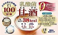 乳酸菌 甘酒 低カロリー 3袋セット(17g×54包)