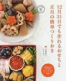 12月31日でも作れるおせちと正月の簡単つくりおき (エイムック 3524 ei cooking) (¥ 1,188)