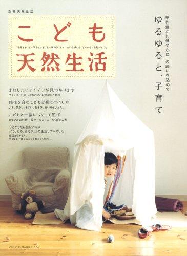 こども天然生活 (CHIKYU-MARU MOOK 別冊天然生活)の詳細を見る