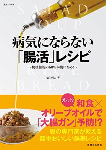 病気にならない「腸活」レシピ 生活シリーズ