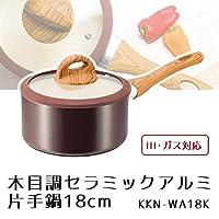 KUKUNA KITCHEN 木目調セラミックアルミ片手鍋18cm KKN-WA18K 1156-045
