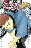 クニミツの政(23) (週刊少年マガジンコミックス)