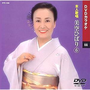 美空ひばり 6 (カラオケDVD/本人歌唱)