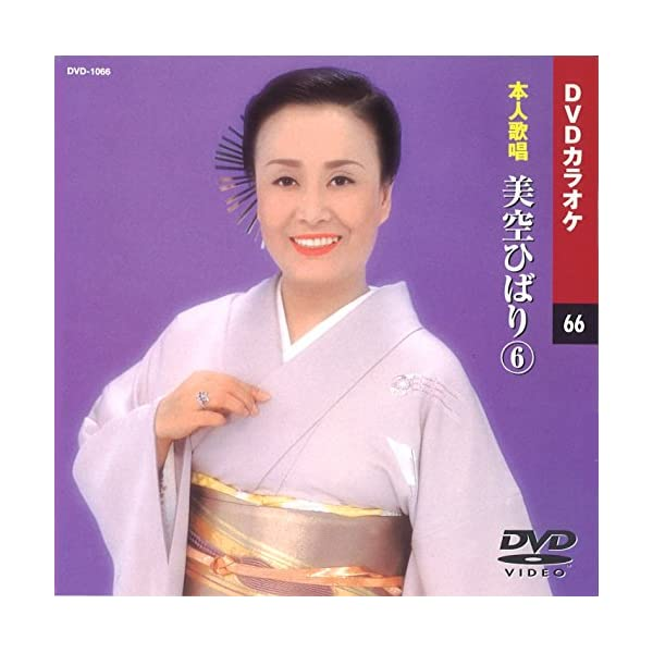 美空ひばり 6 (カラオケDVD/本人歌唱)の商品画像