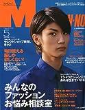 MEN'S NON・NO (メンズ ノンノ) 2009年 05月号 [雑誌]
