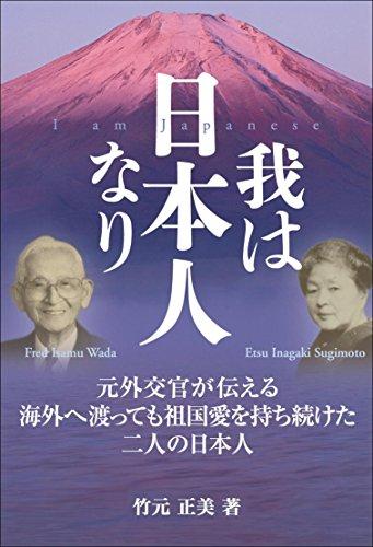 「我は日本人なり」の画像検索結果