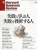 Harvard Business Review (ハーバード・ビジネス・レビュー) 2011年 07月号 [雑誌]