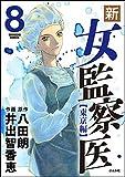 新・女監察医【東京編】 (8) (ぶんか社コミックス)