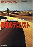 砂漠のテロリスト (創元ノヴェルズ)