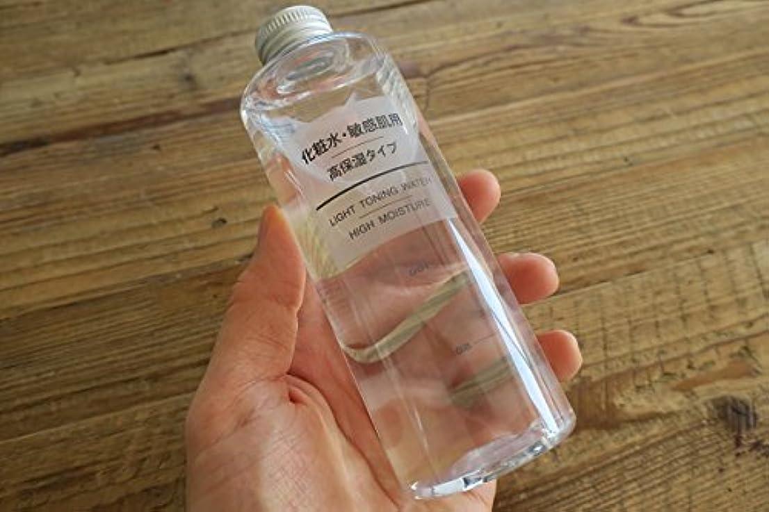 動物園細い水分無印良品 化粧水 敏感肌用 高保湿タイプ(大容量) 400ml