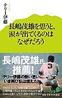 (057)長嶋茂雄を思うと、涙が出てくるのはなぜだろう (ポプラ新書)