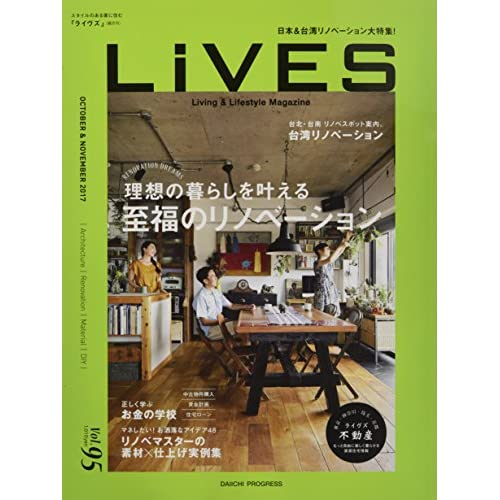 LiVES(ライヴズ) 2017年10月号 VOL.95