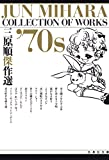 三原順傑作選 '70S (白泉社文庫)