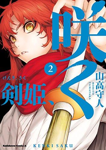 剣姫、咲く(2) (角川コミックス・エース)