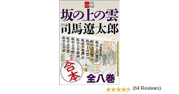 Amazon.co.jp: 合本 坂の上の雲...
