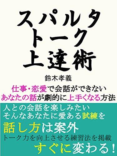 スパルタトーク上達術!仕事・恋...