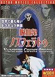 吸血鬼ノスフェラトゥ 新訳版 [DVD]