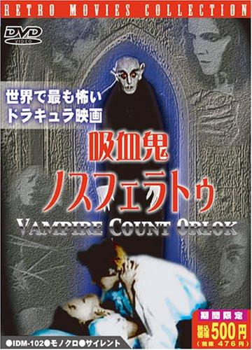 吸血鬼ノスフェラトゥ 新訳版 [DVD]の詳細を見る