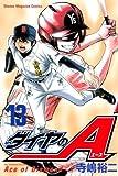 ダイヤのA(13) (講談社コミックス)