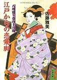 江戸からの恋飛脚 八州廻り桑山十兵衛 (文春文庫)