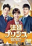 [DVD]法廷プリンス - イ判サ判 - DVD-BOX2