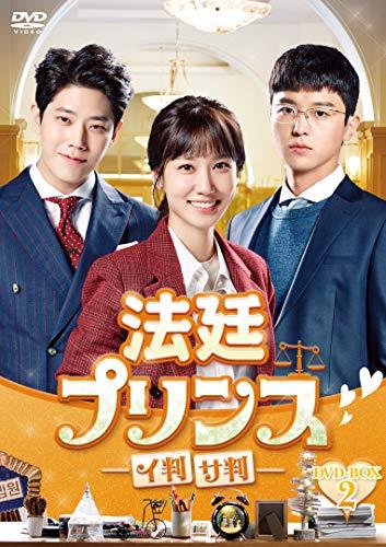 法廷プリンス - イ判サ判 - DVD-BOX2
