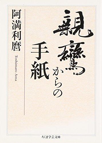 親鸞からの手紙 (ちくま学芸文庫)の詳細を見る