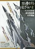 飛行機モデル総ざらい(1) 2017年 03 月号 [雑誌]: モデルアート 増刊