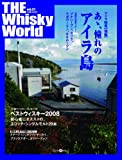 THE Whisky World vol.21 (21) (Zearth Mook)