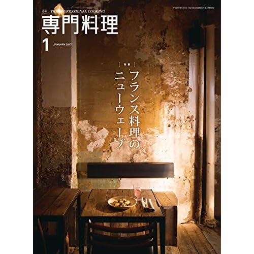 月刊専門料理 2017年 01 月号 [雑誌]