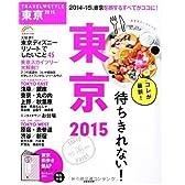 TRAVEL・STYLE東京 2015 (SEIBIDO MOOK)