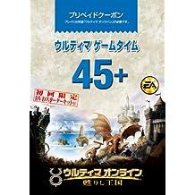 ウルティマ ゲームタイム45 + 甦りし王国 DVDスターターキット
