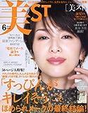 美ST(ビスト) 2018年 06 月号 [雑誌]